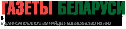 Газеты Беларуси
